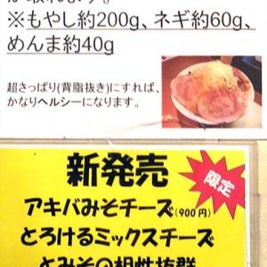 野菜の多い豚骨ラーメン