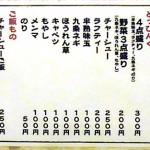 百麺のメニュー