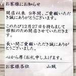 横浜家系ラーメン 山賊