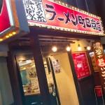 町田商店 本店の外観