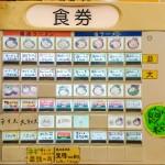 町田商店 本店のメニュー