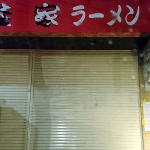 桂家跡 新店舗