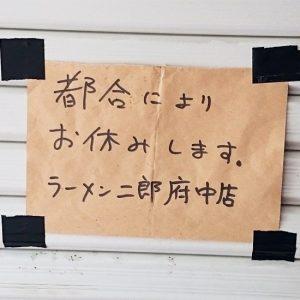 ラーメン二郎 府中店 お休み