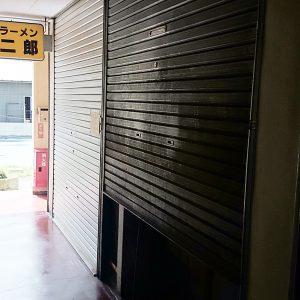 定休中のラーメン二郎 府中店