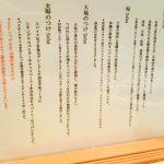 Japanese Soba Noodles 蔦 ラーメンの詳細