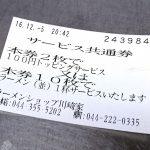 ラーメンショップ川崎家-トッピング
