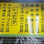 まこと家 横浜家系らーめん メニュー