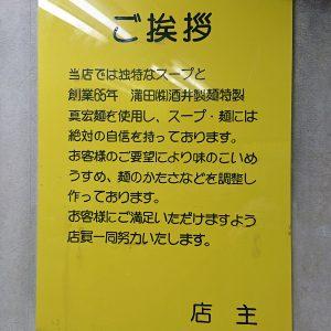 まこと家 横浜家系らーめん ご挨拶