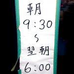 まこと家 横浜家系らーめん 営業時間