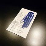 横浜家系らーめん 八代 カード