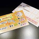横浜家系らーめん 八代 スタンプカード