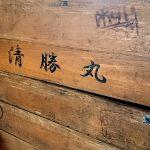 中華そば 節 府中店 麺箱