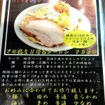 横浜家系ラーメン祭家 ドカ盛り!!野菜ラーメン