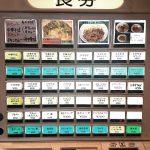 和歌山ラーメン のりや食堂 券売機