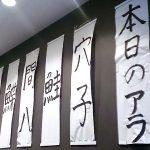 新宿麺屋 海神 本日のアラ