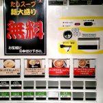新宿麺屋 海神 券売機