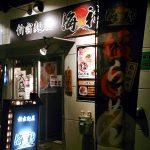 新宿麺屋 海神 外観