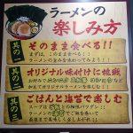 大塚家-ラーメンの楽しみ方