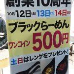 麺創研 紅 10周年