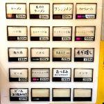 特麺コツ一丁ラーメン 券売機