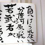 横浜ラーメン 若武者 スローガン